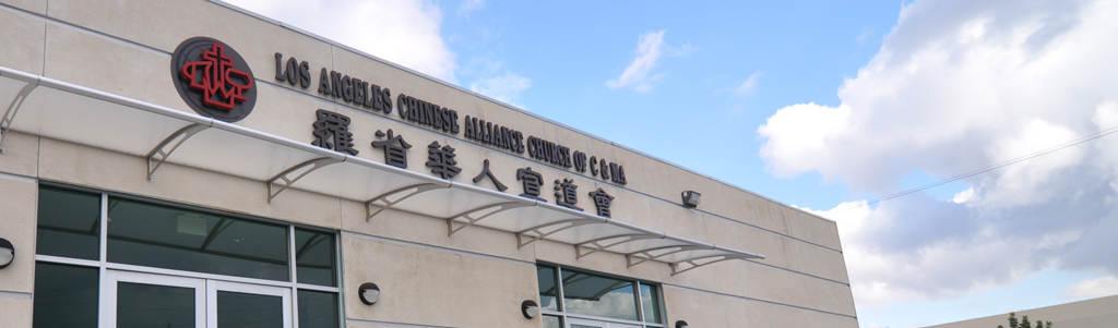 LA Chinese Alliance Church front